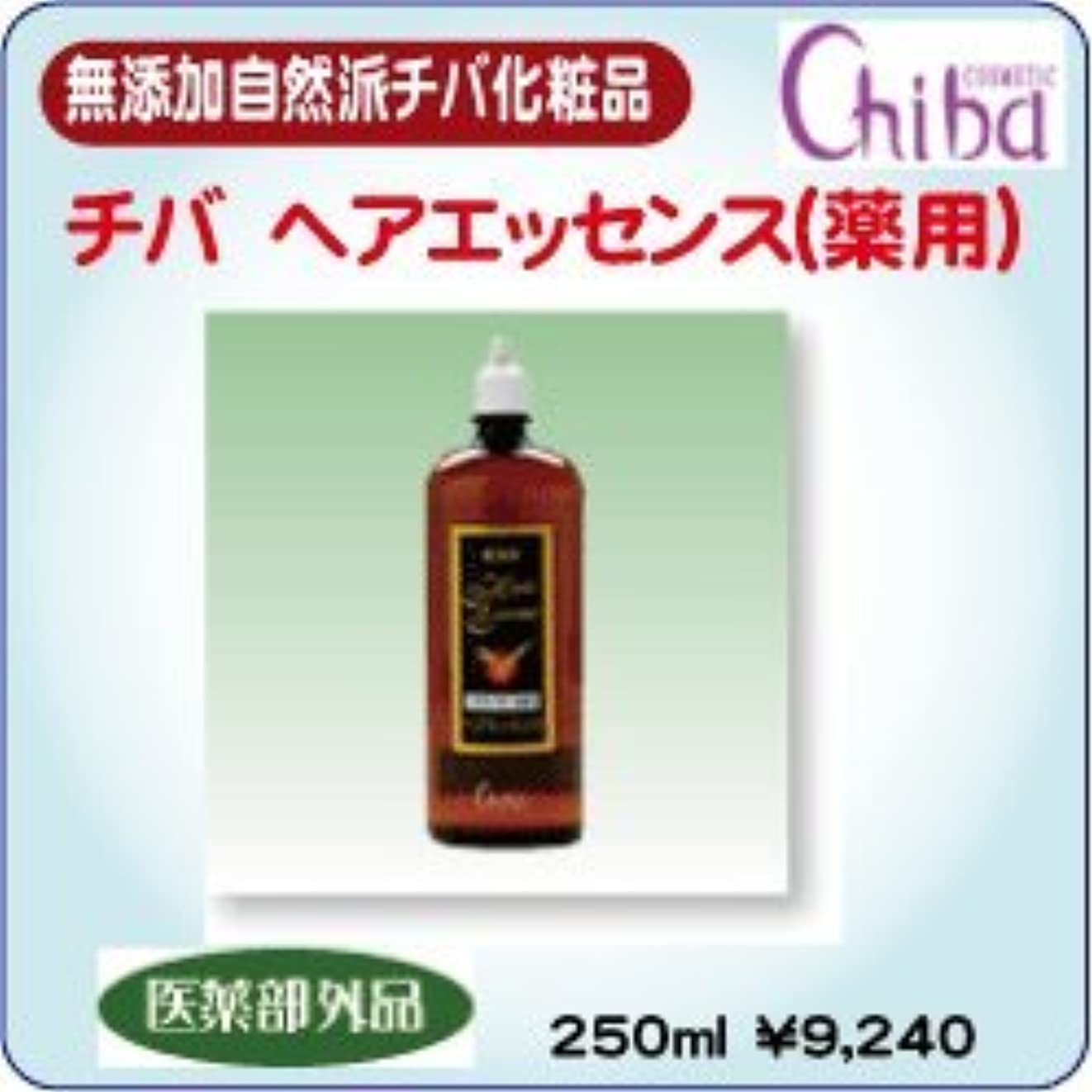 示すシーン凝視チバ ヘアエッセンス(薬用)250ml