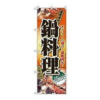 のぼり 2776 鍋料理 【人気 おすすめ 通販パーク】