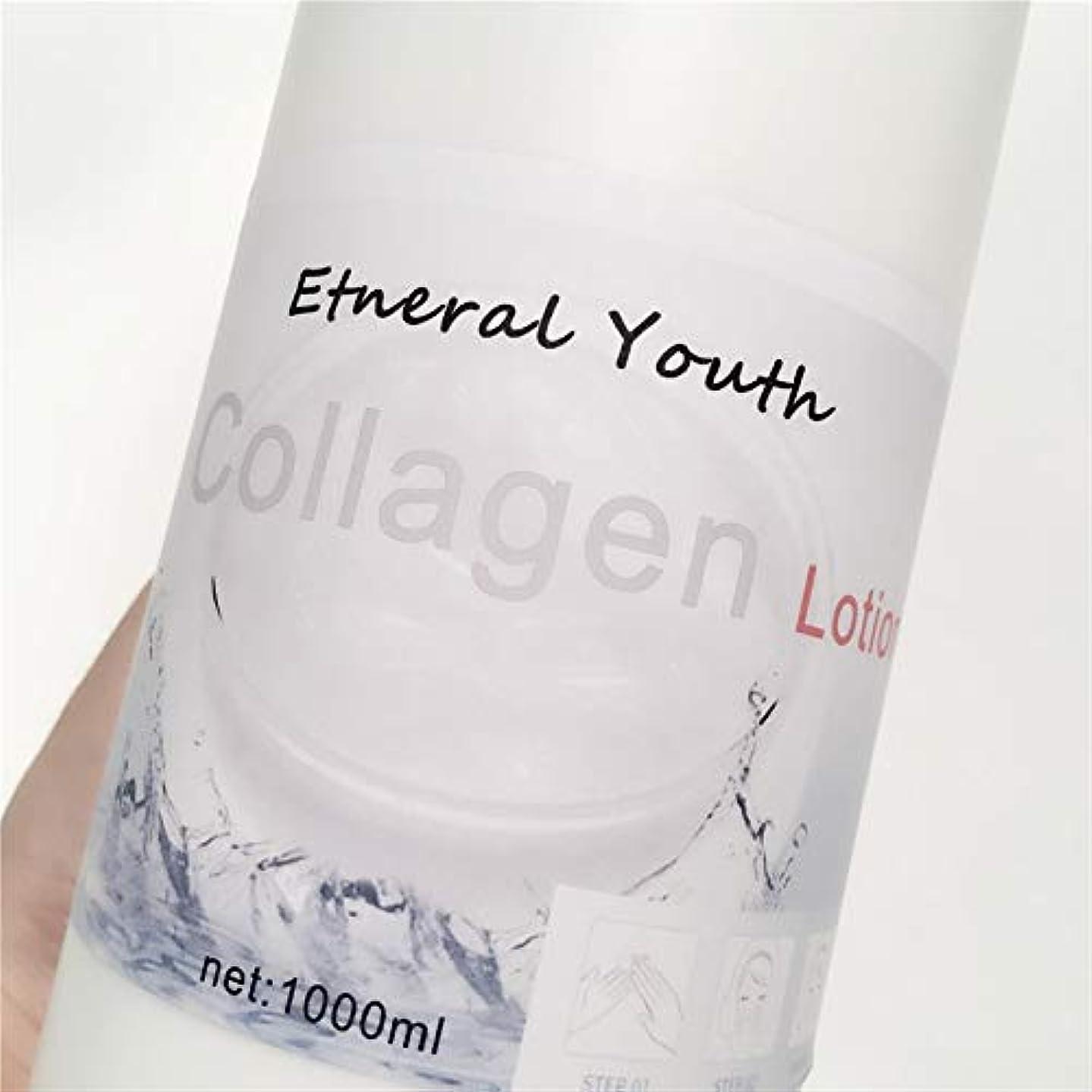 法律痛み経験魚のコラーゲン抗酸化エマルジョンローションアンチリンクルローションエイジレスモイス千ミリリットル