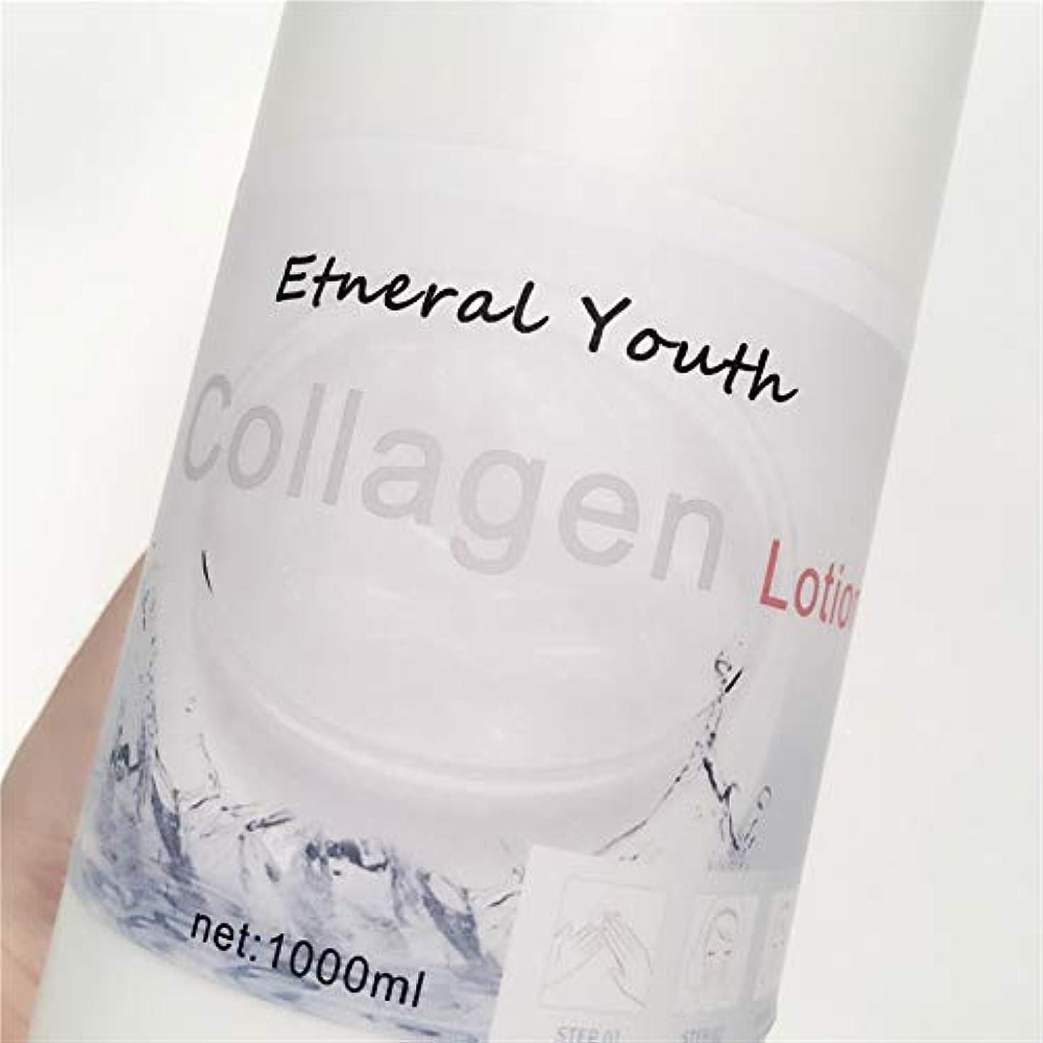 石灰岩エキゾチック寛容魚のコラーゲン抗酸化エマルジョンローションアンチリンクルローションエイジレスモイス千ミリリットル