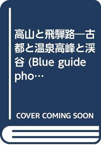高山と飛騨路―古都と温泉高峰と渓谷 (Blue guide photo book)