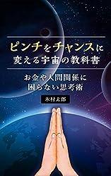 ピンチをチャンスに変える宇宙の教科書: お金や人間関係に困らない思考術