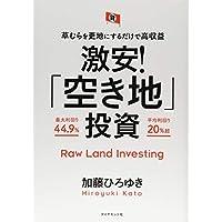 草むらを更地にするだけで高収益 激安! 「空き地」投資