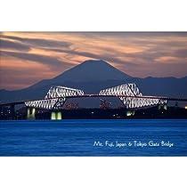 【日本の観光地ポストカードAIR】「Mt. Fuji, Japan & Tokyo Gate Bridge」東京ゲートブリッジと世界遺産美しい富士山の葉書はがきハガキ