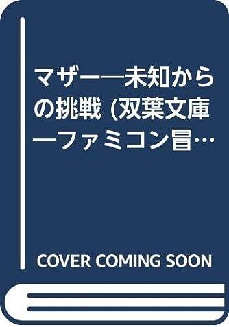 マザー―未知からの挑戦 (双葉文庫―ファミコン冒険ゲームブックシリーズ)