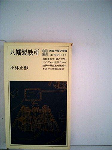 八幡製鉄所 (1977年) (教育社歴史新書―日本史〈112〉)