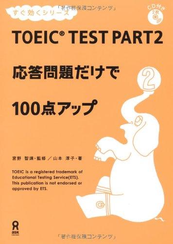 CD2枚付 TOEIC TEST PART 2 応答問題だけで100点アップ (すぐ効くシリーズ)