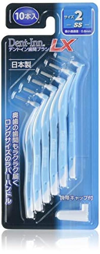 立ち寄るユーモラスカエルデントインLX歯間ブラシ SSサイズ 10本