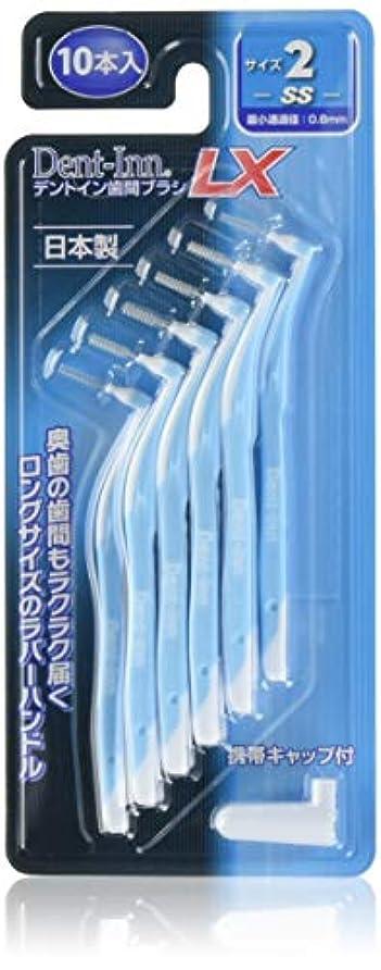 偽装する面倒不測の事態デントインLX歯間ブラシ SSサイズ 10本