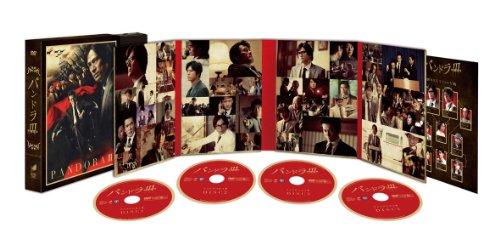 パンドラIII 革命前夜 DVD-BOX(4枚組)