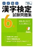 本試験型 漢字検定6級試験問題集 '19年版