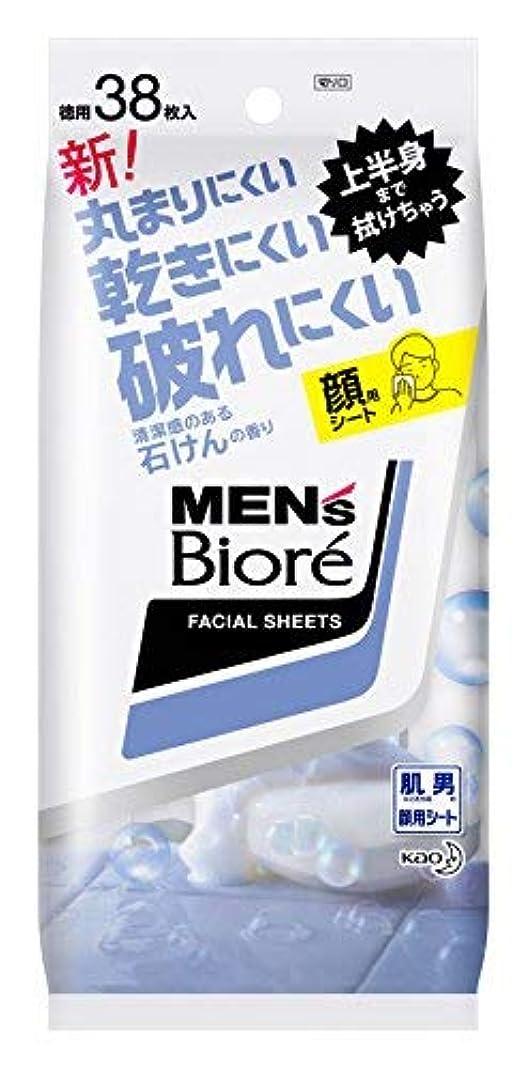 袋平等マスク花王 メンズビオレ 洗顔シート 清潔感のある石けんの香り 卓上用 38枚入 × 4個セット