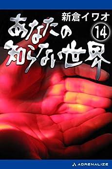 [新倉 イワオ]のあなたの知らない世界(14)