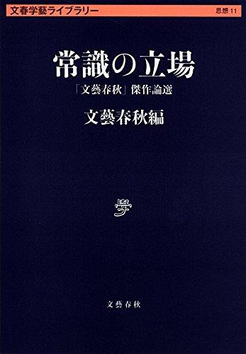 常識の立場 (文春学藝ライブラリー)