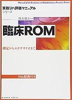 臨床ROM-測定からエクササイズまで Web動画付き (実践リハ評価マニュアルシリーズ)