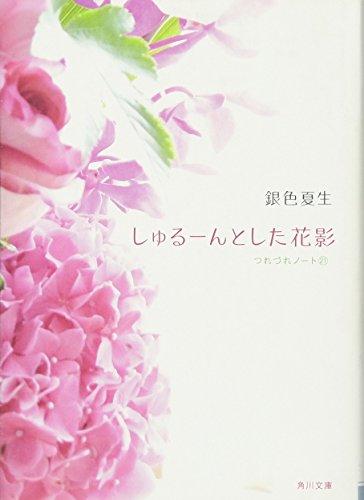 しゅるーんとした花影 つれづれノート21 (角川文庫)の詳細を見る