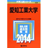 愛知工業大学 (2014年版 大学入試シリーズ)