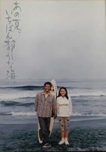 【映画パンフ】あの夏いちばん静かな海 北野武