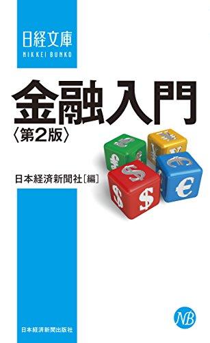 金融入門〈第2版〉 (日経文庫)の詳細を見る