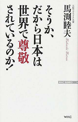 そうか、だから日本は世界で尊敬されているのか! (WAC BUNKO 221)の詳細を見る