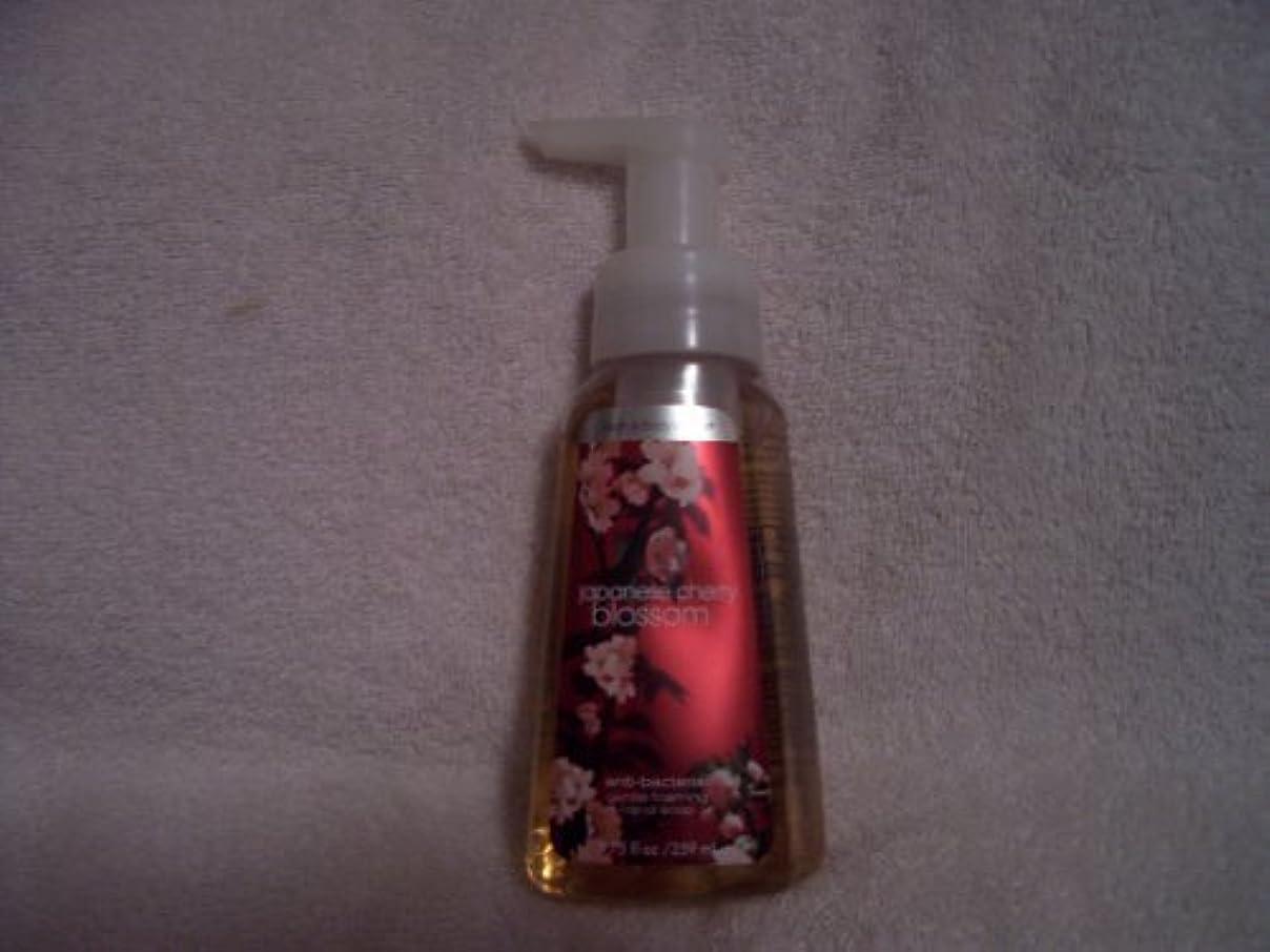 溶融ハックアノイ[Bath&Body Works] フォーミングハンドソープ ジャパニーズチェリーブロッサム 259ml [海外直送品]
