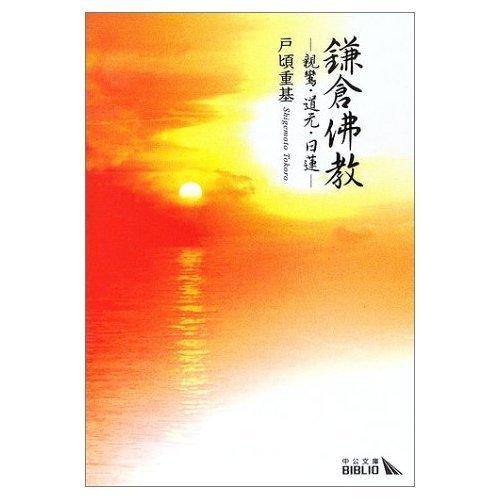 鎌倉仏教―親鸞と道元と日蓮 (中公新書 130)