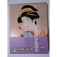 現代日本美人画全集〈第5巻〉伊東深水 (1977年)