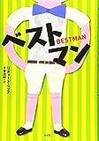 ベストマン (児童単行本)