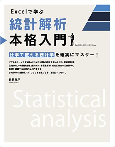 [画像:Excelで学ぶ統計解析本格入門]
