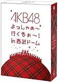 AKB48 よっしゃぁ~行くぞぉ~!in 西武ドーム スペシャルBOX 【特典ペンケース無し】[DVD] 画像