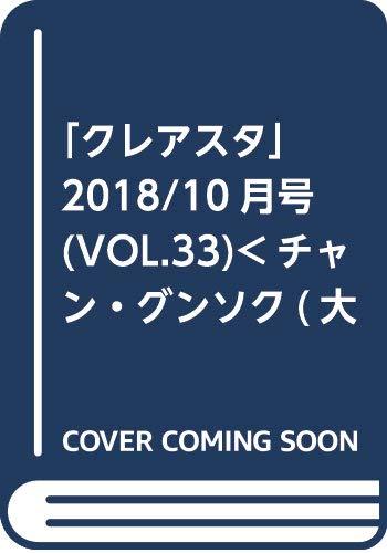 「クレアスタ」2018/10月号(VOL.33)<チャン・グンソク(大特集)/L(キム・ミョンス/INFINITE)/キソプ&フン(U-KISS)/N.Flying/OH MY GIRL BANHANA/Apeace/A-JAX/さくらしめじ/SOLIDEMO>