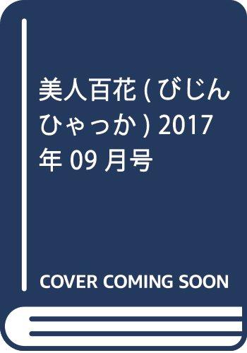 美人百花(びじんひゃっか) 2017年 09 月号 [雑誌]