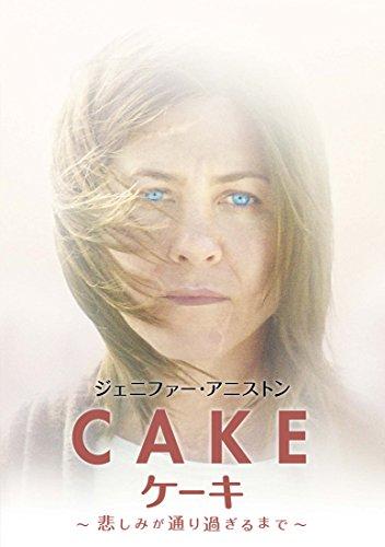 Cake ケーキ ~悲しみが通り過ぎるまで~ [DVD]