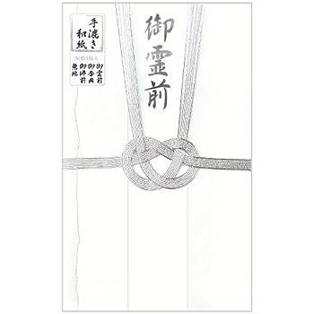 エヌビー社 不祝儀袋 手漉き金封 中金封 双銀 1109508