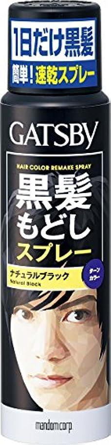 フェデレーション牛肉扇動GATSBY (ギャツビー) ターンカラースプレー ナチュラルブラック 60g