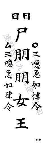 【金運】 お金を引き寄せる刀印護符 (陰陽師に伝わる財布などに入れる金運アップのお守り) お札 神社 (名刺サイズ)