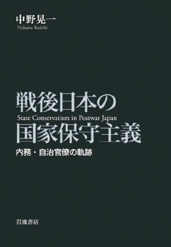 戦後日本の国家保守主義――内務・自治官僚の軌跡の詳細を見る