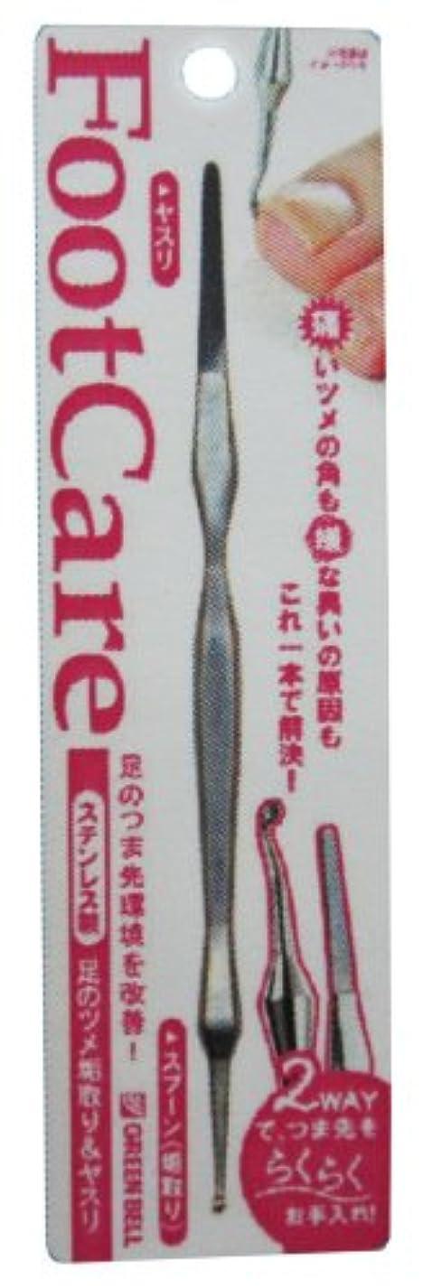 航海キャッシュブリードステンレス製足のツメ垢取り&ヤスリ PSG-021
