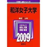 和洋女子大学 [2009年版 大学入試シリーズ] (大学入試シリーズ 236)