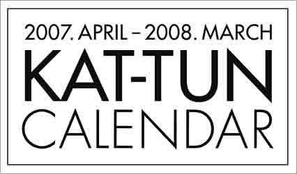 2007年4月→2008年3月 KAT-TUNカレンダー ([カレンダー])