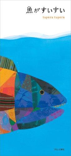 魚がすいすいの詳細を見る