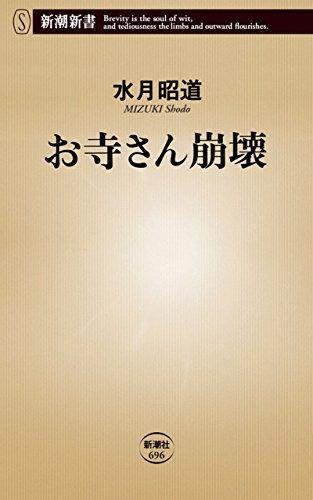 お寺さん崩壊(新潮新書)