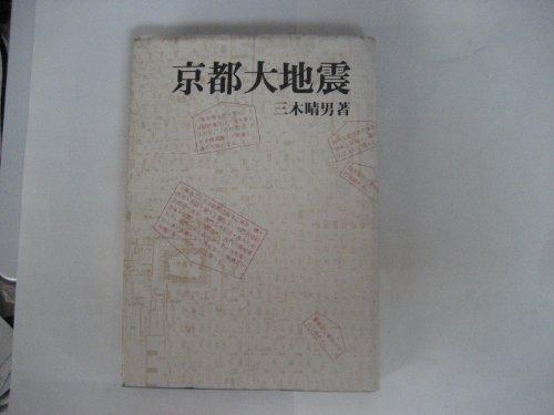 京都大地震―文政13年の直下型地震に学ぶ (1979年)