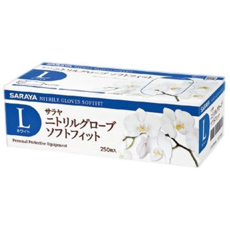 アセ満州資格情報サラヤ ニトリルグローブ ソフトフィット パウダーフリー ホワイト L 250枚×10箱入