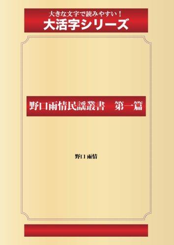 野口雨情民謡叢書 第一篇(ゴマブックス大活字シリーズ)