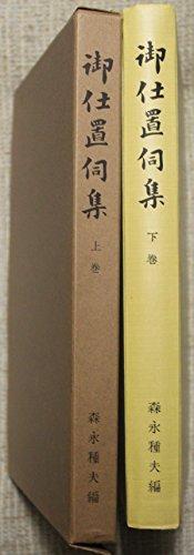 御仕置伺集〈下巻〉―長崎奉行所記録 (1962年)