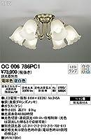 オーデリック/シャンデリア ~10畳 OC006786PC1 調光器別売