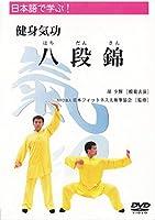 DVD 日本語で学ぶ!  健身気功 八段錦(はちだんきん)