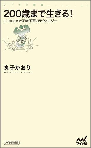 200歳まで生きる! ~ここまできた不老不死のテクノロジー~ (マイナビ新書)