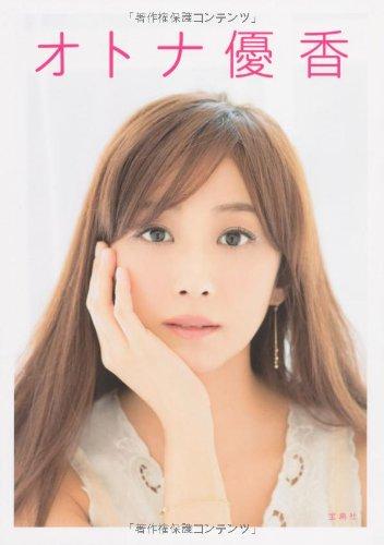 優香、結婚 〜誕生日の6月27日に同世代俳優と入籍か